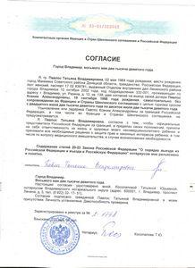доверенность на перевоз ребенка по россии без родителей образец - фото 10